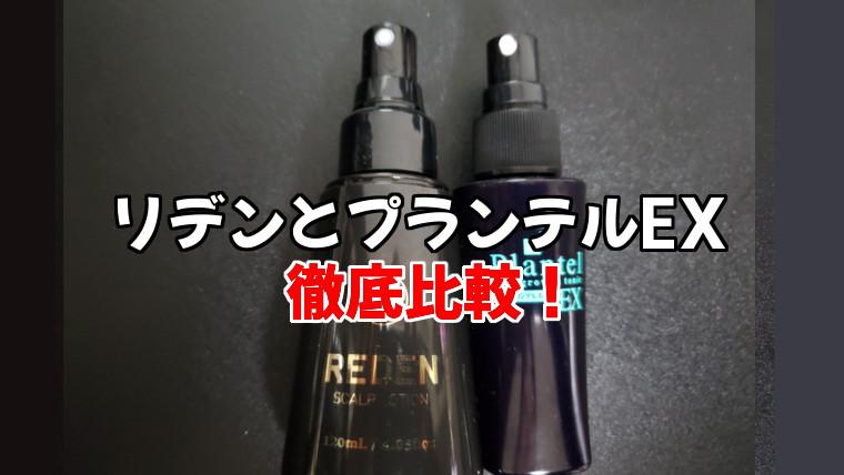 リデン・プランテルEX・比較