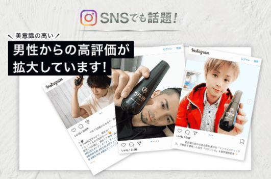 リデンとプランテルEXの比較【メディア露出】・SNS