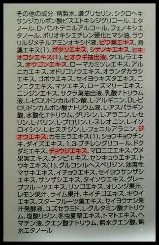 チャップアップ・5αリダクターゼ